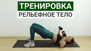 Адская жиросжигающая тренировка на все тело Силовая и кардио Стройное и рельефное тело