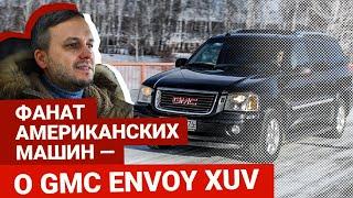 Помесь внедорожника и пикапа: крутой GMC Envoy | Блог Артема Краснова