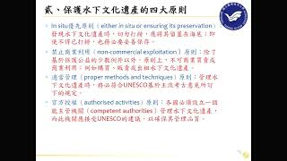 初探水下文化遺產保護政策1-海洋法政碩士學位學程 徐胤承