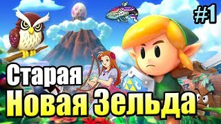 The Legend of Zelda Link's Awakening #1 - Старая Новая Зельда {Switch} прохождение часть 1