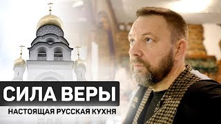 СТАРООБРЯДЧЕСКАЯ ТРАПЕЗНАЯ - Настоящая русская кухня. #46SPASIBODA Москва