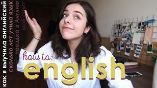 КАК Я Выучила Английский Язык? Обучение в Англии и Мой Опыт