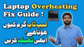 Laptop Overheating Fix in Urdu/Hindi - Stop Laptop Heating