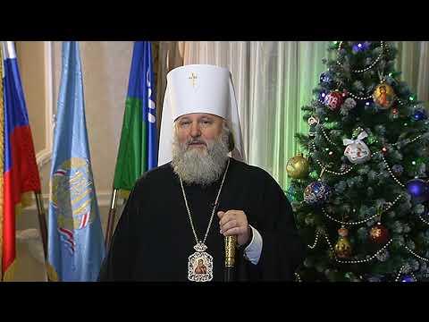 Рождественское поздравление митрополита Ханты-Мансийского и Сургутского