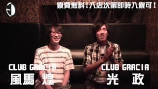CLUB GRACIA - グラシア - 求人動画