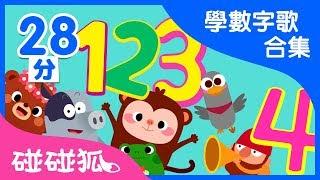 學數學兒歌合集 | 數字冒險 |  | 碰碰狐Pinkfong | 寶寶兒歌