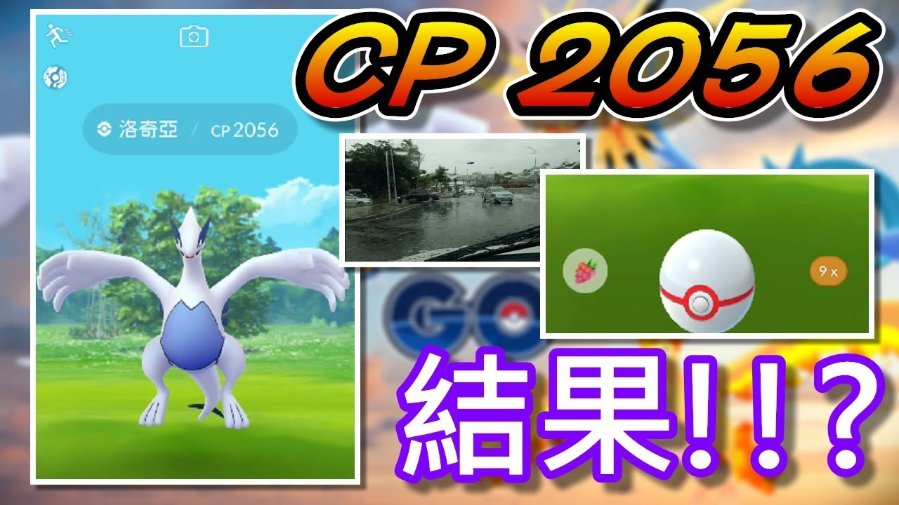 【精靈寶可夢go】Pokemon go|捕捉洛奇亞cp2056!!結果!? - YouTube