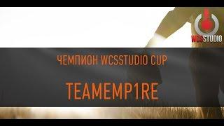 Warface : Финальная игра WCSStudio Cup