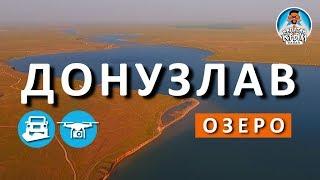 видео Бакальское озеро