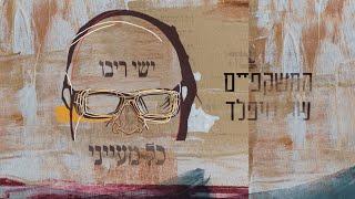 המשקפיים של נויפלד/ ישי ריבו - כל מעייני