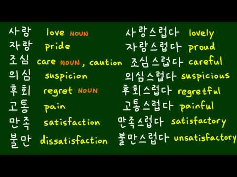 Basic Korean Classic 07 - Convertible Words