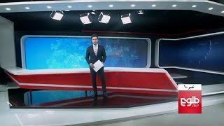 TOLOnews 10 pm News 11 March 2017 / طلوعنیوز، خبر ساعت ده، ۲۱ حوت ۱۳۹۵