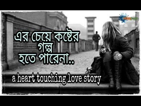 heart touching sad story.... ?? ???? ?????? ???? ??? ????????????????????