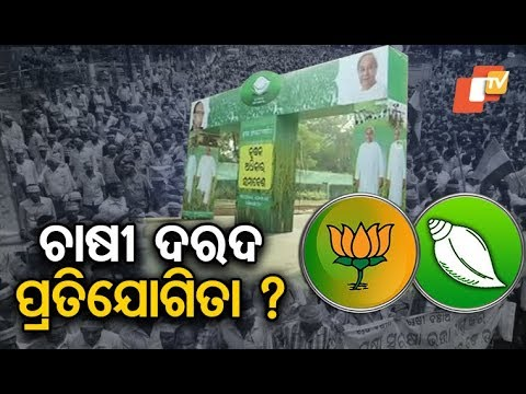 Farmers' Issues: BJD, BJP Set To Take Fight To Each Other's Backyard