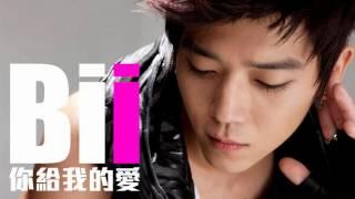 [JOY RICH] [新歌] Bii - 你給我的愛(台劇花是愛插曲)(完整發行版)