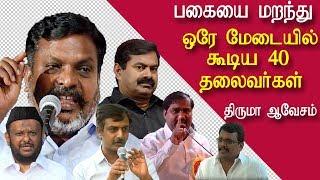 Ban on Popular Front of india seeman, thirumurugan gandhi, thiruma speech tamil live news  redpix