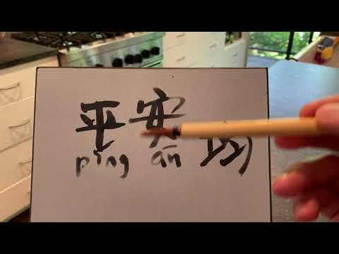 A Quick Chinese Lesson Just For Fun 😊   Tim Ferriss
