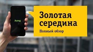 Смартфон HTC A9s - Обзор. Золотая середина между iPhone и HTC.