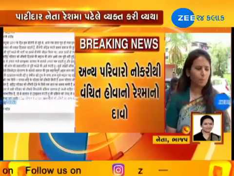 Reshma patel posted on social media says family of the martyrs has not yet got a job thumbnail