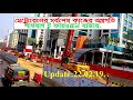Dhaka Metro Rail Project !! Update News Shahbag to Kawran Bazar !! 2019 !! HD