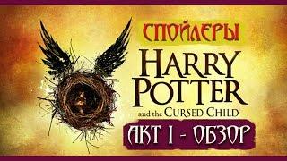 Гарри Поттер и Проклятое Дитя акт 1 ОБЗОР