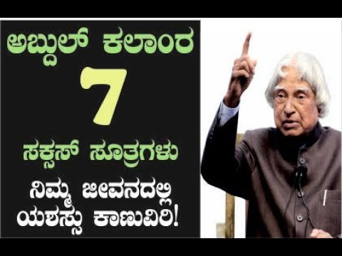 Apj Abdul Kalam 7 Rules Of Success 7