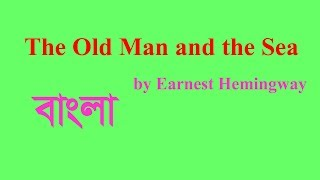 The Old Man and the Sea in bangla Part 01