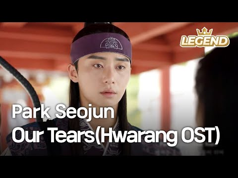 Hwarang OST: Park Seojun - Our Tears | 화랑 OST: 박서준 - 서로의 눈물이