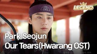 Video Hwarang OST: Park Seojun - Our Tears | 화랑 OST: 박서준 - 서로의 눈물이 되어 download MP3, 3GP, MP4, WEBM, AVI, FLV April 2018