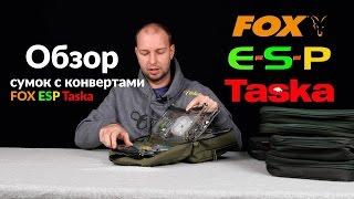 Сумки для карповых оснасток FOX, ESP, Taska (обзор)