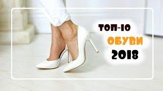 МОЙ ЛИЧНЫЙ ТОП ОБУВИ на ЛЕТО 2018 |  ПРИМЕРЫ С ЧЕМ НОСИТЬ