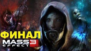 Новый секретный финал концовка Mass Effect 3 Продолжение цикла