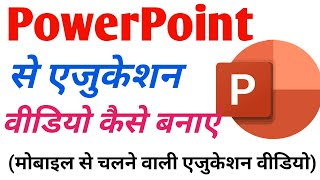 How to make educational videos in PowerPoint | PowerPoint se education video kaise banaye
