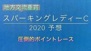 【競馬予想】 地方交流重賞 スパーキングレディーカップ 2020 予想
