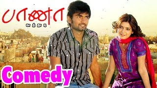 Baana Kaathadi | Baana Kaathadi full movie Comedy scenes | Atharava & Samantha Cute comedy scenes