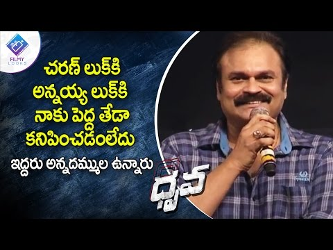 dhruva-movie-pre-release-event-|-naga-babu-full-speech-at-dhruva-movie-pre-release