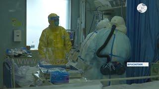 Пандемия COVID 19