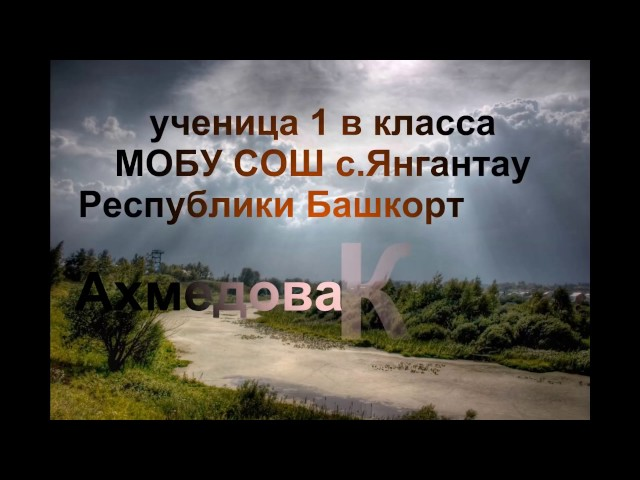 Изображение предпросмотра прочтения – КаринаАхмедова читает произведение «Неохотно инесмело…» Ф.И.Тютчева