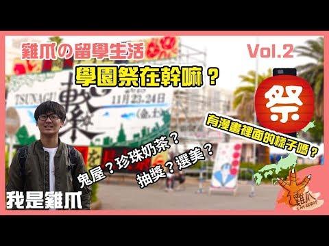 學園祭在做什麼?跟動漫一樣夢幻嗎?in長崎大學|雞爪日本留學ep2