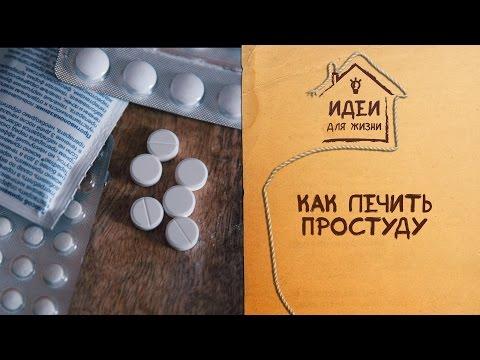 Гомеопатия Bittner Richard АФЛУБИН® (AFLUBIN) - отзывы