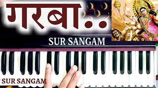 पंखिड़ा हो पंखिड़ा - Pankhida Ho Pankhida Garba With Harmonium | Sur Sangam | Gujrati Garba Song