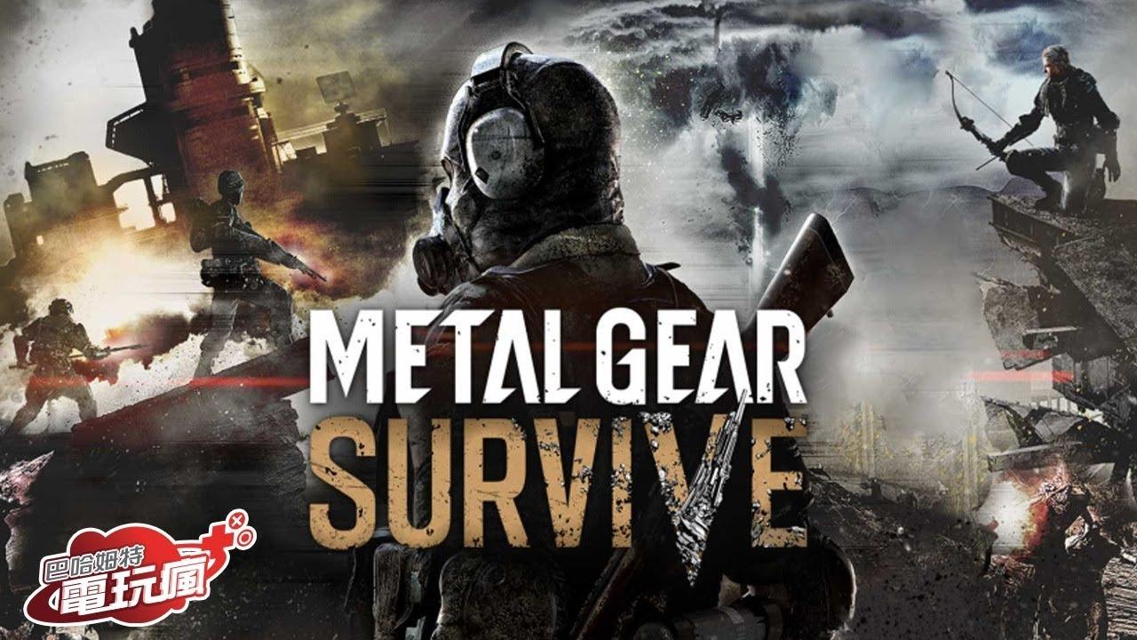《潛龍諜影 求生戰 Metal Gear Survive》已上市遊戲介紹 - YouTube