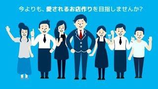 はんじょうPOSレジ 紹介動画