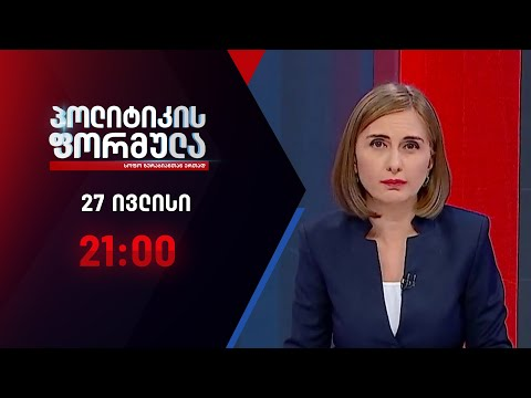 politikis formula - July 27, 2020