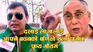 दलाई लामा नसच्चिए सम्म नेपाली जनताले छोड्दैनन् || Talk with Punya Gautam about Dalai Lama