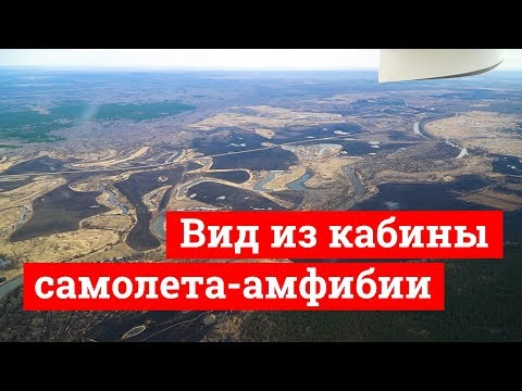 видео: Летаем над тюменскими лесами на самолете-амфибии СК-12 Орион