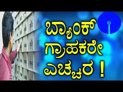 ಬ್ಯಾಂಕ್ ಗ್ರಾಹಕರೇ ಎಚ್ಚರ ! | Banks not Responsible for any Loss from Lockers | YOYO TV Kannada News