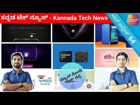 Top Tech Updates | 03-02-2019 | Tech In Kannada