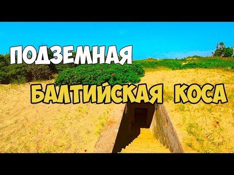 Калининград. БАЛТИЙСКАЯ КОСА//НУДИСТЫ ВИДЕО//ПЛЯЖ// Summer//nature Video//solo Bushcraft//ЛЕТО 2019