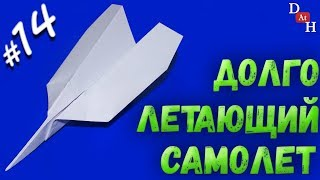 LIGHTFLASTING paper airplane / How to make a airplane